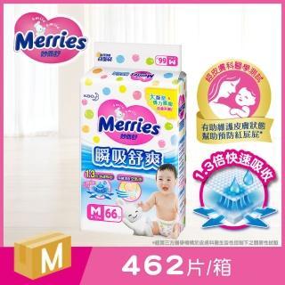 【限時買6送1】妙而舒 瞬吸舒爽 黏貼型紙尿褲/尿布 M66片(共7包)