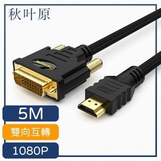 【日本秋葉原】HDMI轉DVI高畫質1080P影像雙向傳輸線 5M