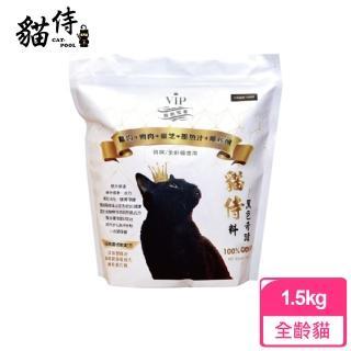 【貓侍Catpool】天然無榖全齡貓飼料1.5KG《雞肉+鴨肉+靈芝+墨魚汁+離胺酸》