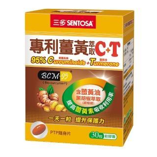 【SENTOSA 三多】專利薑黃萃取C+T軟膠囊(30粒/盒)