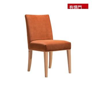【有情門】正正餐椅-桔紅色絨布款(製作期為10-15個工作天/三木色可選實木/MIT/休閒椅/工作椅)/