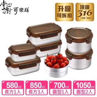 【掌廚可樂膳】316不鏽鋼保鮮便當盒超值7入組-G02(贈 【掌廚可樂膳】廚房妙用2用刨刀)