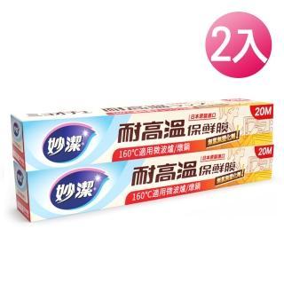 【妙潔】耐高溫 保鮮膜-2入組(30cm×20m)