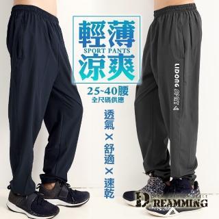 【Dreamming】簡約印花涼爽抽繩鬆緊休閒運動長褲 透氣 輕薄 吸濕排汗(共三色)