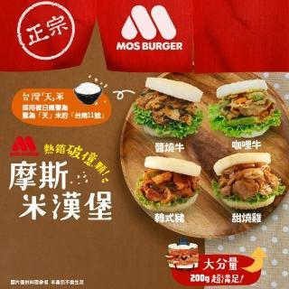 【摩斯漢堡】大份量 甜燒雞肉/醬燒牛肉/咖哩牛肉/綜合彩蔬 米漢堡3盒/組(6入/盒)