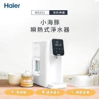 【11/1-11/30刷mo卡加碼5%回饋★Haier海爾】2.5L瞬熱式淨水器WD251(小海豚)/
