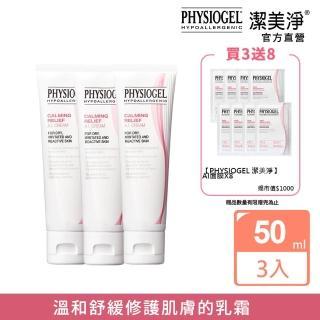 【PHYSIOGEL潔美淨】層脂質舒敏AI乳霜3件組(50mlX3)