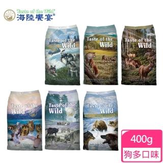 【Taste of the Wild 海陸饗宴】高嗜口性 無穀狗飼料 400g(無穀飼料第一品牌)
