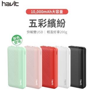 【Havit 海威特】輕巧雙USB輸出10000mAh行動電源H584