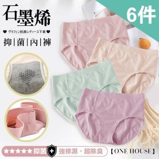 【ONE HOUSE】無痕石墨烯中腰玫瑰內褲(6入)
