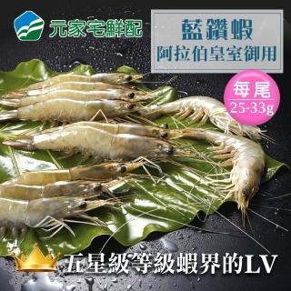 【元家】五星級蝦界LV藍鑽蝦1000g(30/40)/
