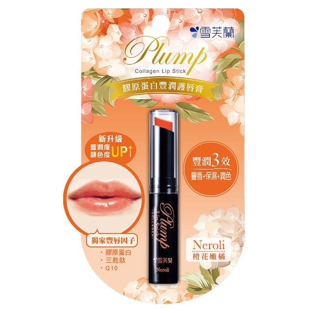 【雪芙蘭】即期品_膠原蛋白豐潤護唇膏2g(★網紅激推★)