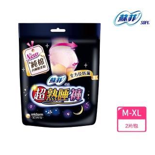 【Sofy 蘇菲】超熟睡內褲型衛生棉M/L(2片/包)