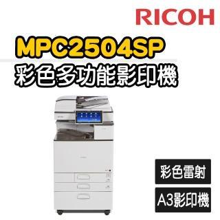 【RICOH】MP-C2504數位彩色雷射複合影印機(福利機)(影印/掃描/傳真/列印)