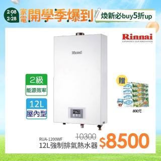 【2-6-2/28買就送吸塵器-林內】RUA-1200WF_強制排氣型12L熱水器(全省運送無安裝)/