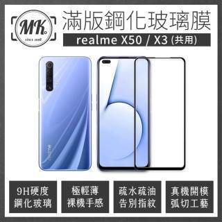 【MK馬克】Realme X50  X3 可共用 滿版9H鋼化玻璃保護膜 保護貼 - 黑色