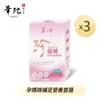 【華陀扶元堂】美人計珍蘊補燕窩玻尿酸膠囊3盒(30顆/盒)