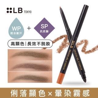 【LB】鮮奶油超防水眉筆買4送1_灰棕送自然棕