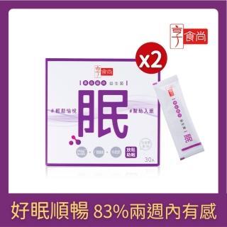 【享食尚】黃金組合益生菌-眠 30入 x2盒(健康2.0節目 營養師推薦)