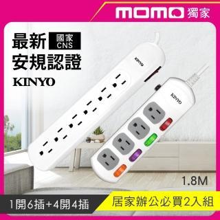 【KINYO】★1開6插+4開4插安全延長線1.8M(居家辦公必買2入組)/