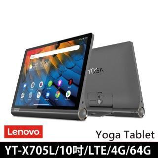 【Lenovo】Yoga Tablet YT-X705L 4G/64G LTE版 10.1吋FHD旗艦智慧平板電腦(送皮套+保貼+旋轉調節支架)