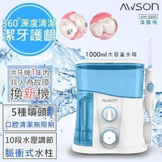 【日本AWSON歐森】全家健康SPA沖牙機/洗牙機AW-3300+AW-2100/AW-2110(大容量旗艦版+個人/旅行組)