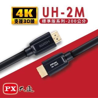 【PX 大通】HDMI 2.0認證版超高速4K傳輸線2米/支援乙太網路連接(UH-2M)