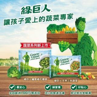 【綠巨人-冷凍快速到貨】冷凍蔬菜兩款選 450g(三色蔬菜/綠花椰菜青花菜)