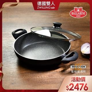 【Ballarini 班樂尼】義大利製Bologna G.R.不沾鍋深炒鍋火鍋28cm+玻璃蓋(德國雙人牌集團)