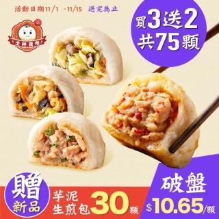 【雙12限定-大上海生煎包】任選3包免運-鮮肉/高麗菜/麻辣/素食(3包共45顆!)