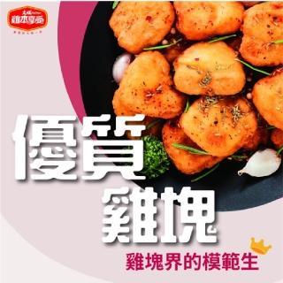 【大成】雞本享受︱優質雞塊(600g/包)大成食品(雞塊 大成 nuggets)