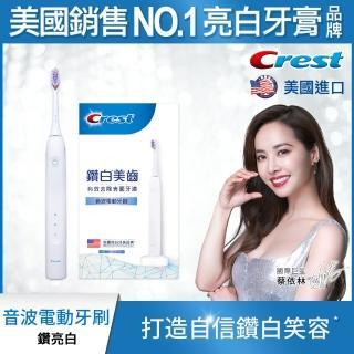 【美國Crest】鑽白音波電動牙刷-鑽亮白(鑽白牙膏組)