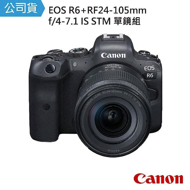 【Canon】EOS R6+RF24-105mm f/4-7.1 IS STM 單鏡組(公司貨)