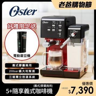 【美國Oster】奶泡大師二代★5+隨享義式咖啡機-搖滾黑(義式/膠囊兩用)