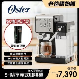 【美國Oster】奶泡大師二代★5+隨享義式咖啡機-經典銀(義式/膠囊兩用)