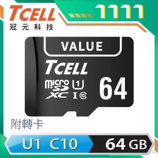 【TCELL 冠元】加購-VALUE microSDXC UHS-I U1 90MB 64GB 記憶卡