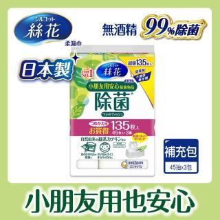 【絲花】無酒精除菌濕巾補充包(45片x3包/組)