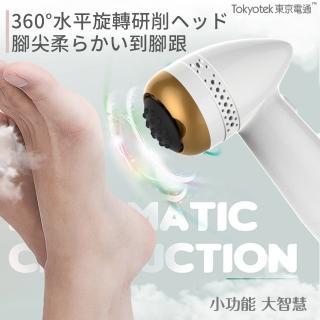 【東京電通】360度美足腳皮機★粉嫩限定版 買一送一(吸入式)居家美足/居家沙龍