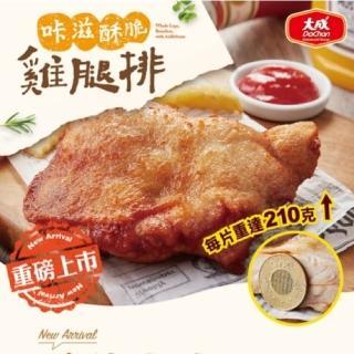 【大成】□卡滋酥脆雞腿排(210g/片)50片組 大成食品(雞腿排 大成  網購熱銷)