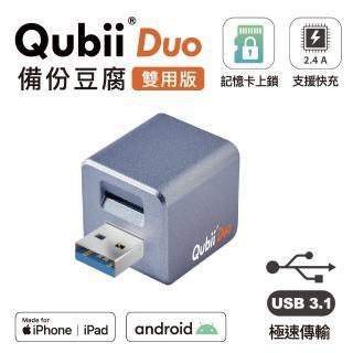 【Maktar】QubiiDuo備份豆腐雙用版USB-A(薰衣草紫 不含記憶卡)