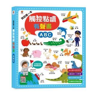 我的第一本觸控點讀有聲書:ABC(600單字+中英台3語+26個字母主題+互動遊戲)