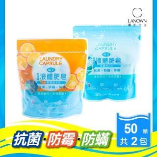 【南王】濃縮液體肥皂膠囊100顆 橘油加小蒼蘭 補充包(南王 液體肥皂 橘油 橘子 洗衣膠囊 洗衣球)