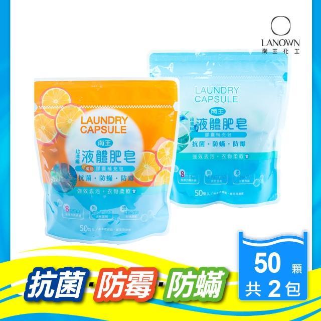 【南王】濃縮液體肥皂膠囊100顆