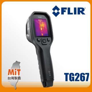 【FLIR】TG267紅外線熱像儀(熱顯像儀