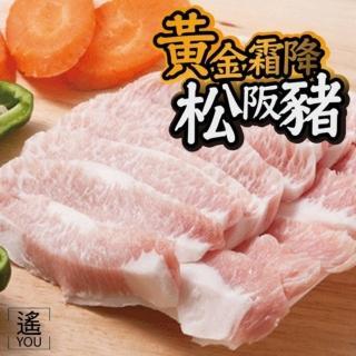 【極鮮配】霜降松阪豬 3入組(300G±10%/份 *3包)