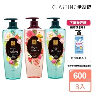 【ELASTINE】專櫃級奢華香水無矽靈洗髮精600ml三件組(加贈ON THE BODY SHIRO  MARO 盥洗旅行6件組)