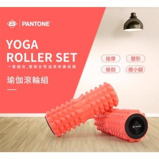 【PANTONE】室內瑜珈舒緩雙滾輪組-限定色-(瑜珈 瑜珈雙滾輪 室內運動 原價$1380)