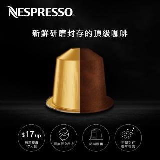 【Nespresso】Freddo Intenso濃醇冰咖啡咖啡膠囊(10顆/條;僅適用於Nespresso膠囊咖啡機)