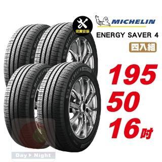 【Michelin 米其林】SAVER4 省油耐磨輪胎195/ 50-16-4入組