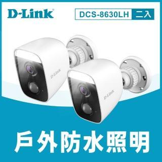 (2入組)【D-Link】DCS-8630LH Full HD 戶外自動照明網路攝影機